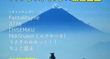 ファンタスティック富士登山