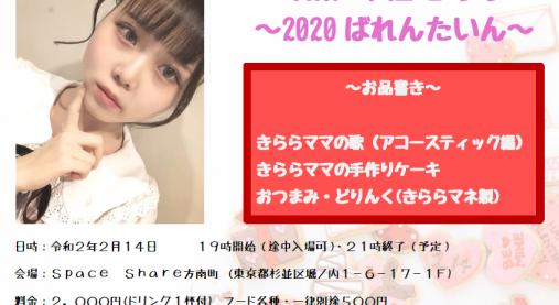 20200214 喫茶川上きらら