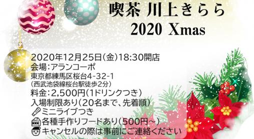 201225_KiraraXmas